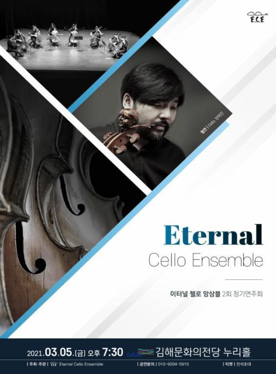 이터널 첼로 앙상블 제2회 정기연주회 포스터
