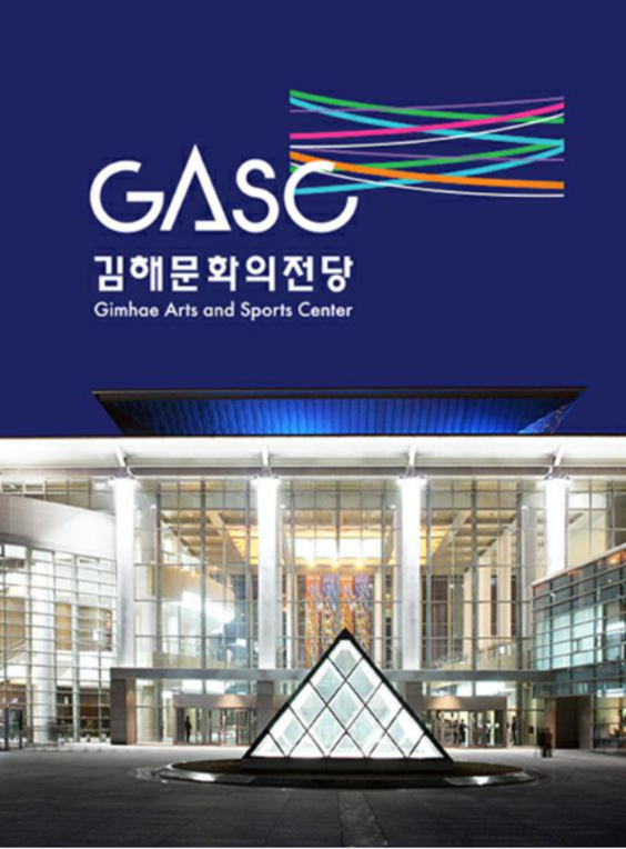 [공연연기] Classic & Modern GALA - 김해시티발레단 포스터