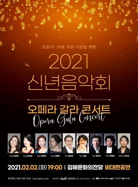 [비대면]코로나-19로 지친 시민을 위한 2021 신년음악회